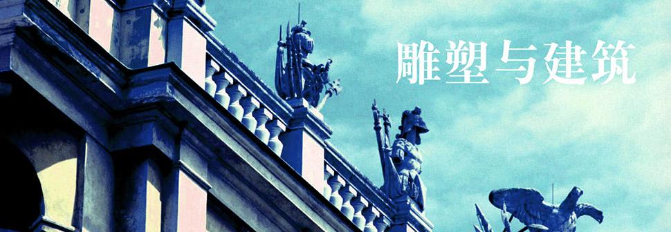 雕塑与建筑的关系